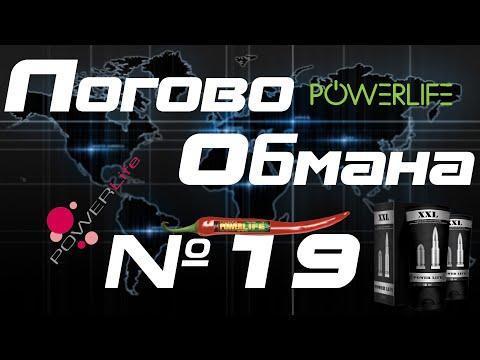 Логово Обмана #19 Power Life крем для увеличения...
