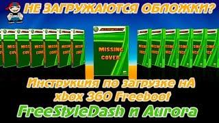 Как загрузить обложки на xbox 360 Freeboot для FreeStyle Dash и Aurora