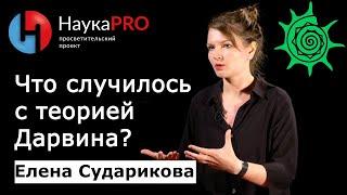 Елена Сударикова - Что случилось с теорией Дарвина?