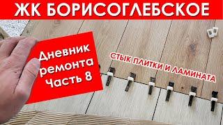 ЖК БОРИСОГЛЕБСКОЕ (дневник - часть 8) Укладка ламината в стык с плиткой  Укладка плитки в ванной