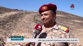 ناطق الجيش الوطني يوضح طبيعة العمليات العسكرية في جبهات القتال