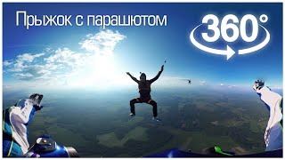 SkyDive in 360° Virtual Reality via GoPro / Прыжок с парашютом в 360° градусов(This is the first 360 degree SkyDive video in Russia by http://vr360.pro - - - - - - - - - - - - - - - - - VR видео, которое позволяет испытать непередавае..., 2016-06-13T10:48:22.000Z)