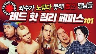 펑키, 그루브함의 최정점! 인싸음악의 살아있는 레전드 밴드, 레드핫칠리페퍼스 1편 | 당민리뷰