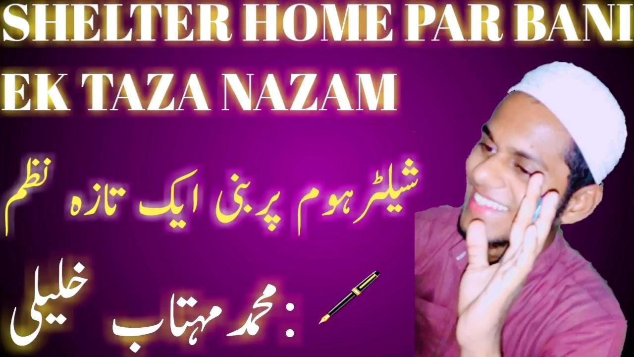 shelter home par bana ek taza nazam by महत ब खल ल youtube