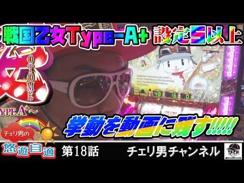 チェリ男チャンネル【戦国乙女A+】チェリ男の悠遊自適 第18話 -メガガーデン所沢スロット館-