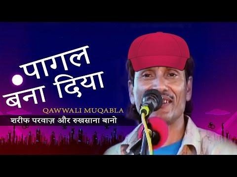 Is Ladki Ne Pagal Bana Diya | पागल बना दिया | Sharif Parwaz V Rukhsana Bano | Qawwali Muqabla