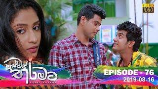 Husmak Tharamata | Episode 76 | 2019-08-16 Thumbnail