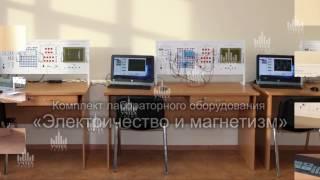 Лабораторное оборудование «Электричество и магнетизм»(, 2017-03-01T11:07:11.000Z)