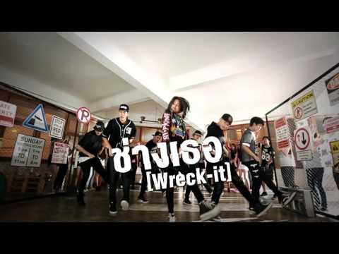 ช่างเธอ (Wreck-it) - Thank You KAMIKAZE ดู MV นี้ได้ที่ You Channel [Spot]