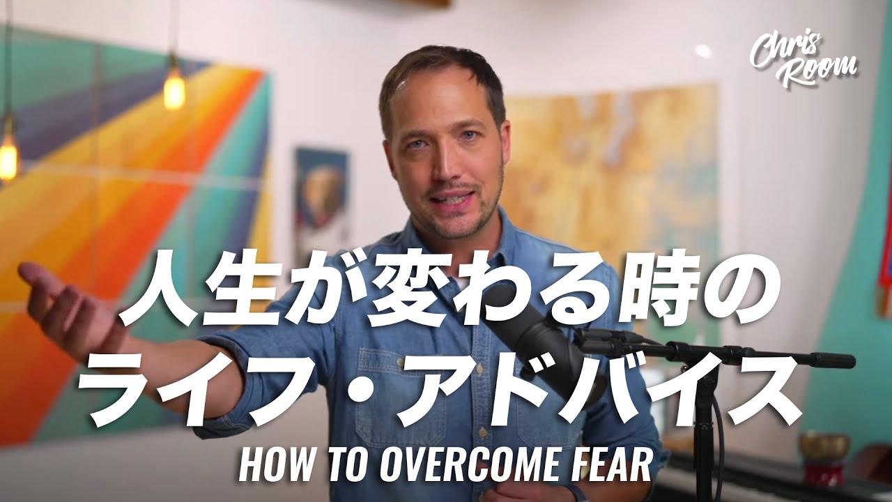 恐怖の感情に勝つ方法 「2%の工夫」が人生を変えるコツになる