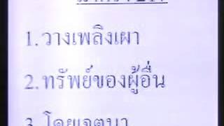 อาญา2 (9/11) (เทอม1/2558 #Sec2)
