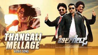 Thangali Mellage Song Bill Gates Shishira Akshara Sanjith Hegde Srinivasa C Nobin Paul