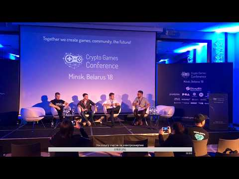 Crypto Games Conference. Minsk. 17-18 October. Day 2. 3rd part. Green hall.