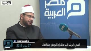 مصر العربية |  القميحي: المؤسسه الدينية تعاملت إيجابيا مع دعوة تجديد الخطاب