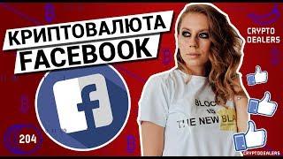 Криптовалюта  Libra от Facebook