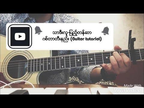 သာဒီးလူ - ျပည့္တန္ဆာ ( Myanmar Song Guitar Tutorial )