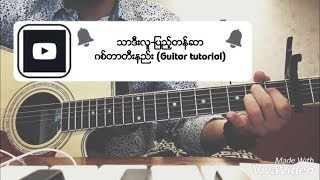 Gambar cover သာဒီးလူ - ျပည့္တန္ဆာ ( Myanmar song Guitar tutorial )