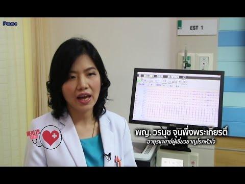 พูดคุยเรื่อง ลิ้นหัวใจรั่ว โดยแพทย์ผู้เชี่ยวชาญด้านโรคหัวใจและหลอดเลือด