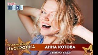 «Звездный завтрак» с актрисой Анной Котовой