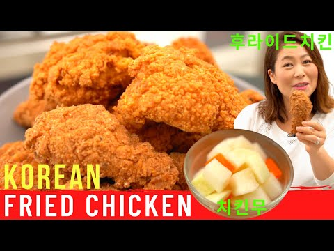 Korean Fried Chicken: CRISPY Fried Chicken Recipe + Pickled Radish (치킨무) 후라이드치킨 레시피