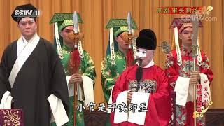 《中国京剧像音像集萃》 20191112 京剧《审头刺汤》| CCTV戏曲