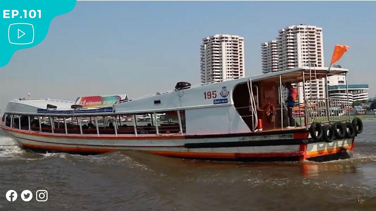 EP.101 : พาล่องเรือด่วน แม่น้ำเจ้าพระยา l Chao Phraya Cruise