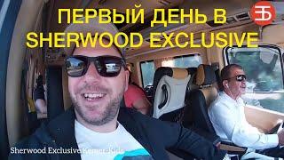 Турция|Kemer | Sherwood exclusive 5*| День первый|Том Круз