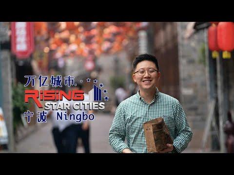Live promo: Strolling through Nantang old street, Ningbo