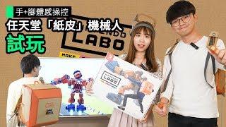 手+腳體感操控 任天堂LABO「紙皮」機械人 試玩 thumbnail