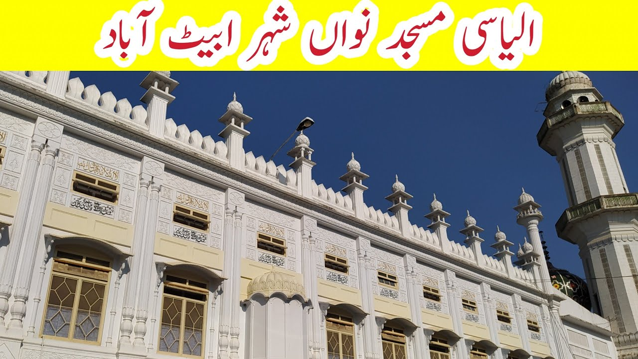 Photo - Ilyasi Masjid, Abbottabad by Rashid Farooq (Rest