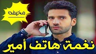 نغمة هاتف أمير كوزجو أغلو المخيفة من مسلسل حب أعمى ( كمال ونيهان ) رنة موبايل حصرية