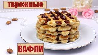 ДИЕТИЧЕСКИЕ творожные ВАФЛИ // ПП и ЗОЖ