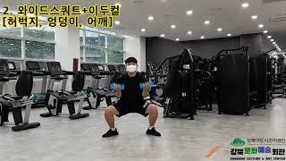 강북문화예술회관 언택트레이닝(30초 순환운동)