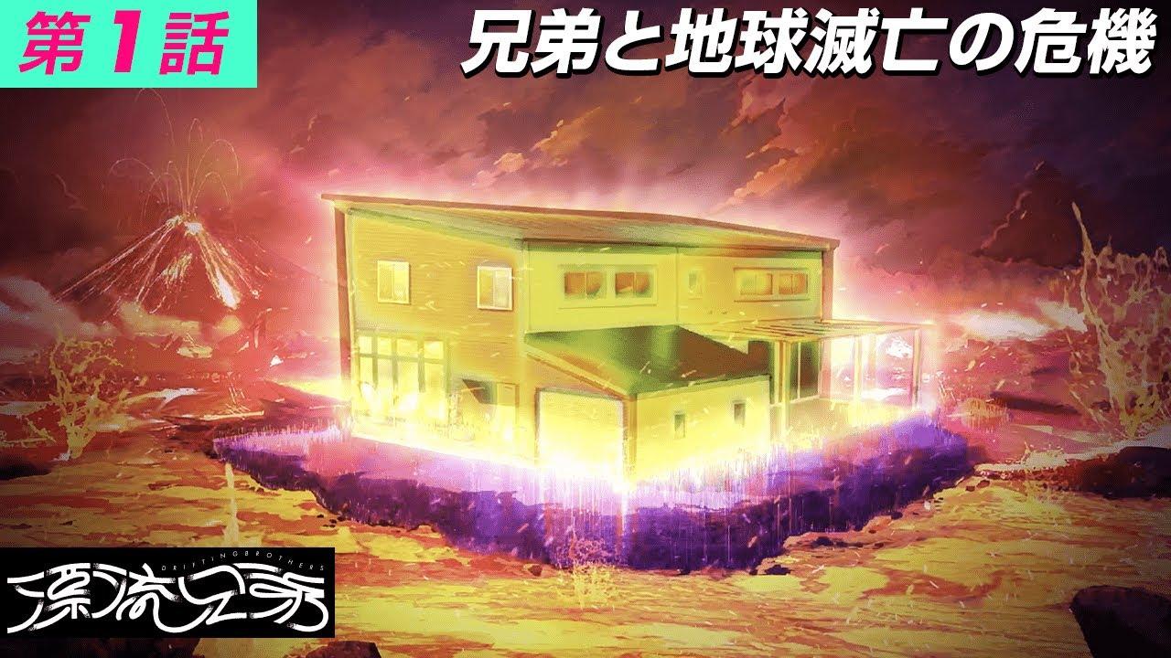 【3Dドラマ】『漂流兄弟』【学芸大青春】