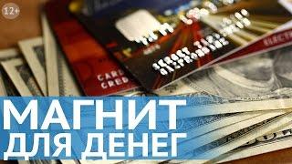 Нумерология денег. Денежный магнит: какие купюры не стоит тратить