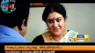 Video Sakudumbam Shyamala Trailer - CFN download MP3, 3GP, MP4, WEBM, AVI, FLV April 2018