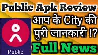Public News Apk Review. Public Indian local video's Apk Review. public Apk Amazing Features 2020. screenshot 1
