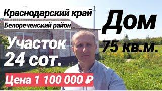 Дом в Краснодарском крае / Цена 1 100 000 рублей / Недвижимость в Белореченске