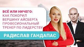 Радислав Гандапас секреты личного бренда - интервью для Екатерины Иноземцевой [16+]