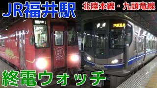 終電ウォッチ☆JR福井駅 北陸本線・九頭竜線の最終電車! 特急しらさぎ 米原行きなど