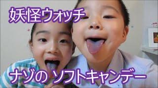 食べてみないと分からない!妖怪ウォッチ でてこい ナゾの ソフトキャンデー thumbnail
