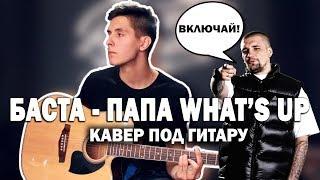 БАСТА - ПАПА WHAT'S UP (Официальный Кавер под гитару с флейтой)