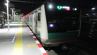 【全区間走行音】相鉄JR直通線E233系各停 海老名→新宿 2019.12.30