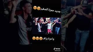 Cheb Hamza sghir 2020 (3omri khmli l bagaj) قنبلة الصيف 2020