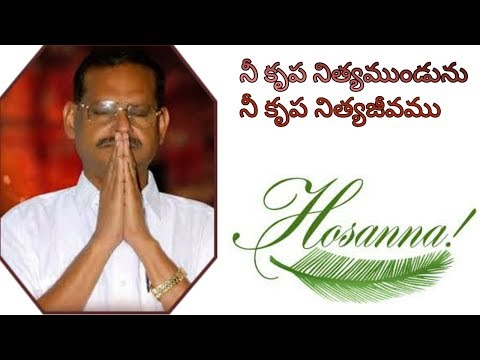 నీ కృప నిత్యముండును song with lyrics ll Hosanna Ministries songs nee krupa nithya_mundunu