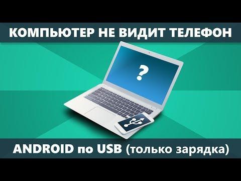 Компьютер не видит телефон Android через USB только зарядка — как исправить