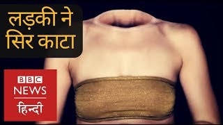 The woman who can make herself 'Invisible' (BBC Hindi)