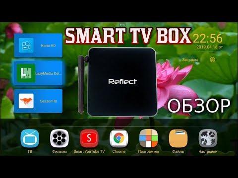Обзор Мощной Смарт ТВ приставки Reflect MS 4.32 Русскоязычная техподдержка+гарантийное обслуживание