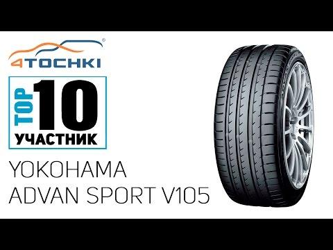 Летняя шина Yokohama ADVAN Sport V105 на 4 точки
