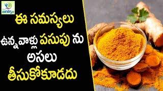 Turmeric Side Effects - Health Tips in Telugu || mana arogyam
